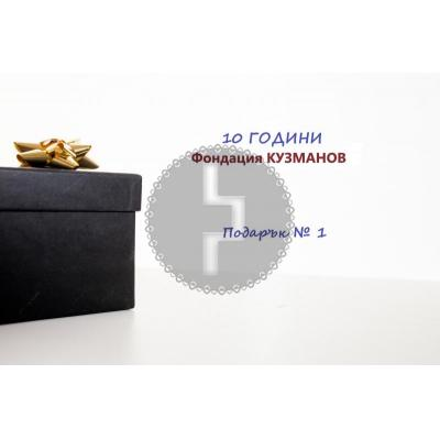 10 years KUZMANOV Foundation - 10 SURPRISES